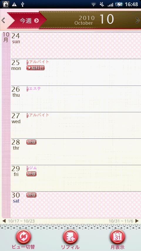 Refill: PINK- screenshot