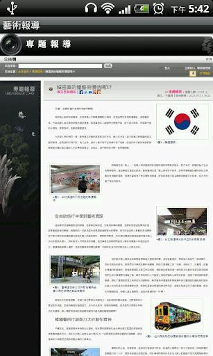 【免費旅遊App】藝術報導-APP點子