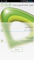 Screenshot of تفعيل خطوط اتصالات
