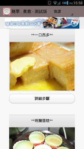 簡單 . 煮意 - 測試版