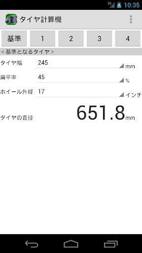 無料工具Appのタイヤ計算機|HotApp4Game