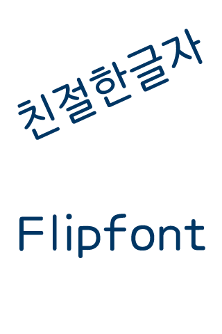 Aa친절한글자™ 한국어 Flipfont