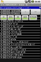 Screenshot of Kaede IME UserDictionary Manag