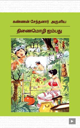 Thinaimozhi Aimpathu