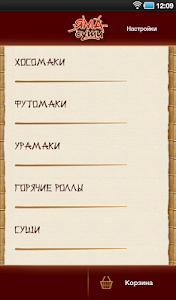 Ямасуши screenshot 1