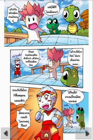 【免費漫畫App】รามเกียรติ์ ตอนศึกไมยราพ3-APP點子