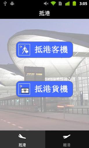 香港國際機場航班資訊