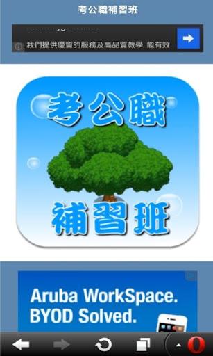 【免費教育App】考公職補習班-APP點子