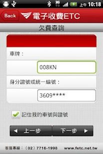 遠通電收ETC Screenshot 11