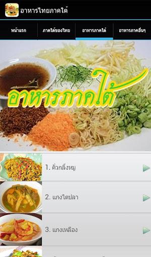 玩生活App|อาหารไทยภาคใต้免費|APP試玩