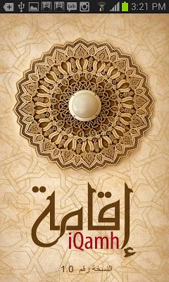 iQamh - screenshot