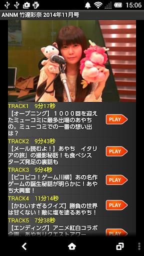 竹達彩奈のオールナイトニッポンモバイル2014年 11月号