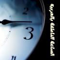 الساعة الناطقة بالعربية icon
