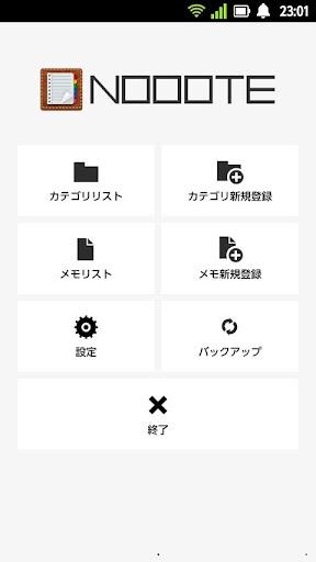 メモ帳 Nooote