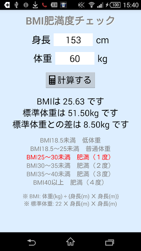 【免費健康App】BMI肥満度チェック-APP點子