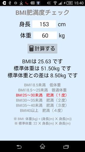 BMI肥満度チェック