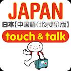 指指通会话 日本 touch&talk icon