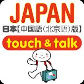 指指通会话 日本 touch&talk