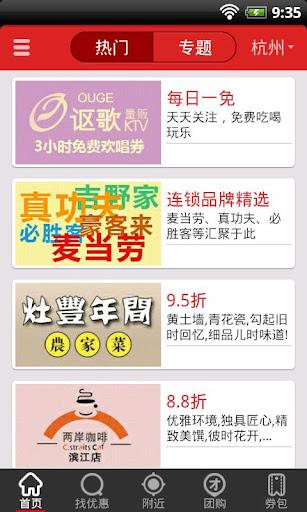 大折扣- 時尚居家好物免運限時特賣App Ranking and Store Data ...