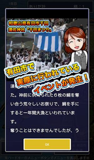 【免費體育競技App】漁獲王 in ARIDA~和歌山県有田市 海の幸の紀伊の国~-APP點子