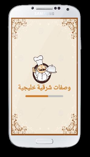 وصفات المطبخ الشرقي الخليجي