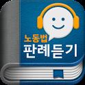 공인노무사 노동법 오디오 핵심 판례듣기 icon