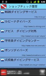 日本ダイビングマップ- screenshot thumbnail