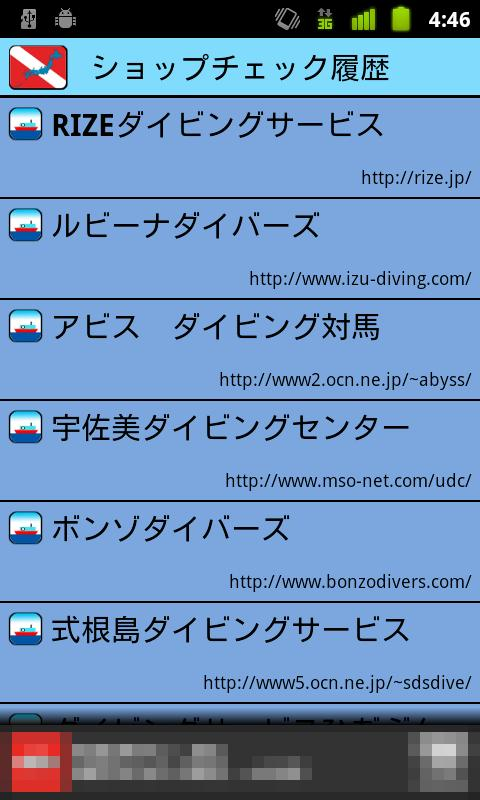 日本ダイビングマップ- スクリーンショット