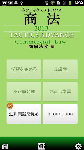 タクティクスアドバンス 商法 2013