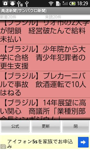 高速新聞(サンパウロ新聞)