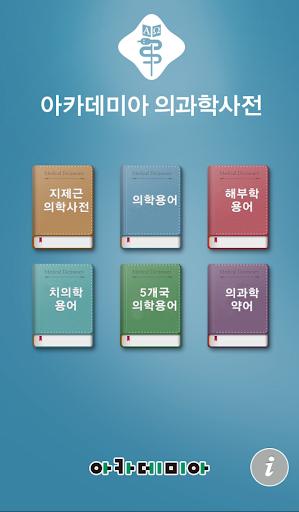 아카데미아 의과학사전 - 도서결합 번들앱