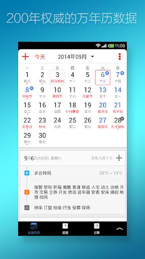 生活日曆-萬年曆