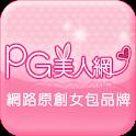 PG美人網:網路原創女包品牌