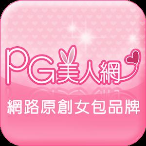 PG美人網:網路原創女包品牌 購物 App LOGO-APP開箱王