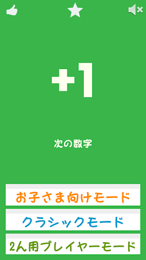 次の数字 - Find the Next Number