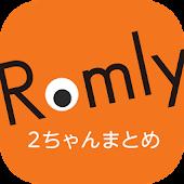 超快適な2ちゃんねるまとめ(2ch)Romly