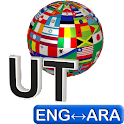 English - Arabic Translator icon