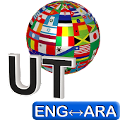 English - Arabic Translator