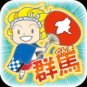上毛新聞のやぼう for PC and MAC