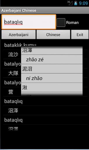 Azerbaijani Chinese Dictionary