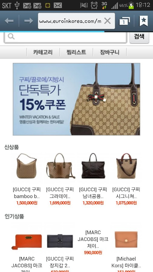 Goods Shopping bags, shoes - screenshot