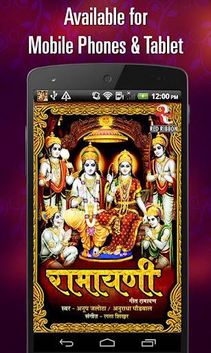 Ramayani Audio