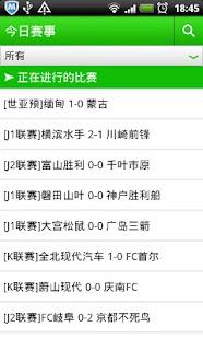 即時足球比分,即時比分,比分直播,Macao指數比分2合1繁體版 ...