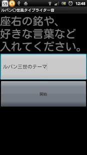 ルパン○世風タイプライター音- スクリーンショットのサムネイル