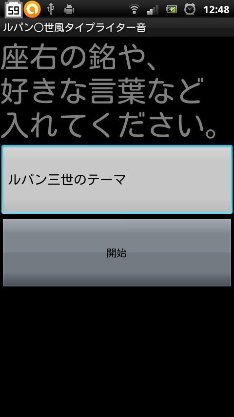 ルパン○世風タイプライター音- スクリーンショット