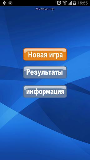 Миллионер Русский