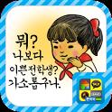 완전볼매 철수와영희 스티커팩 icon