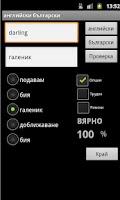 Screenshot of English Bulgarian Dictionary