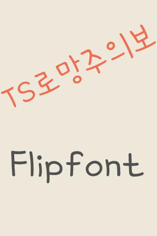 TSromang™ Korean Flipfont