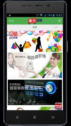 東方網購 : 電視購物知名商家CORAL ODEL的專賣店